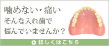 噛めない・痛いそんな入れ歯で悩んでいませんか?